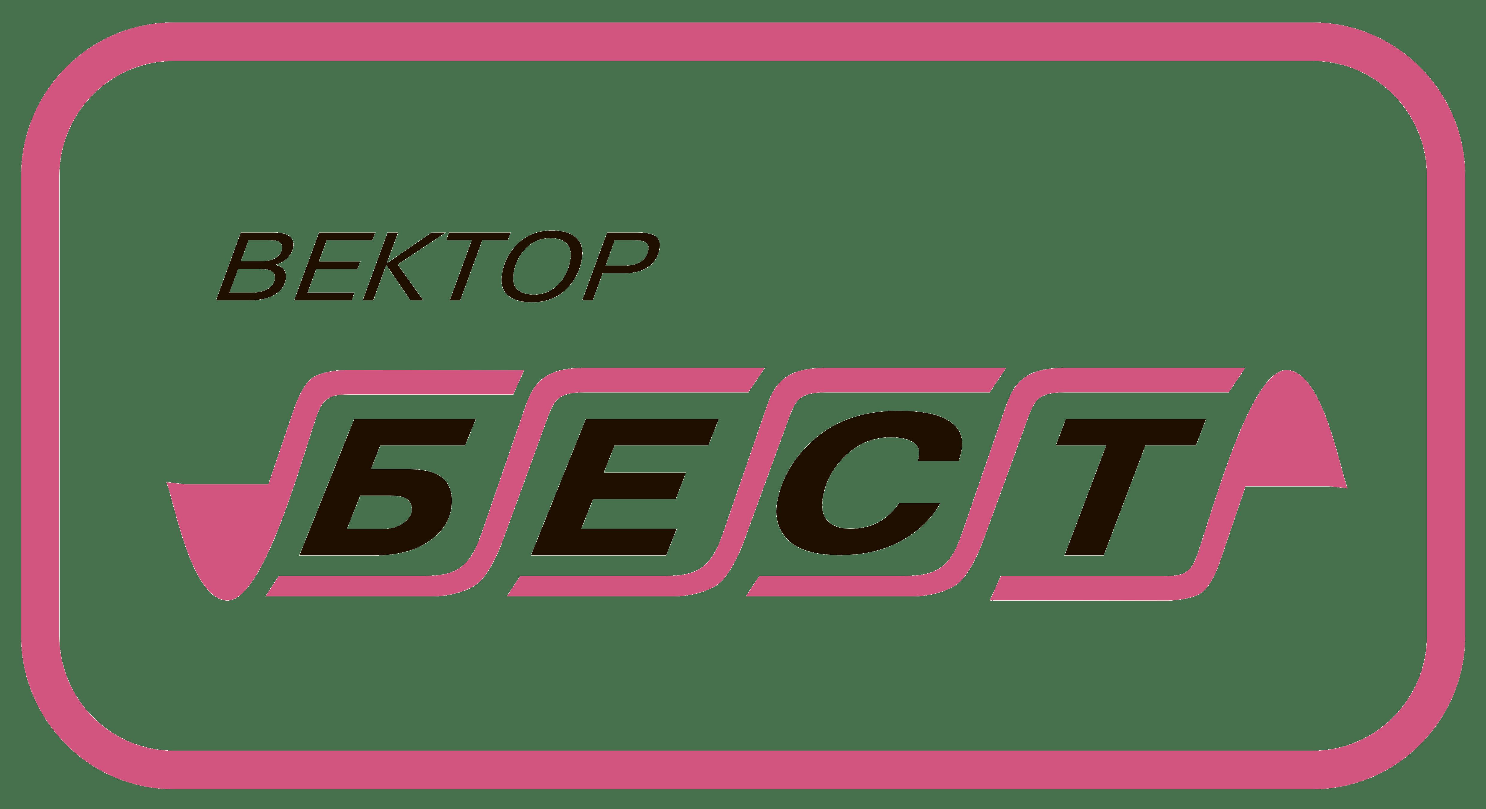 вектор бест